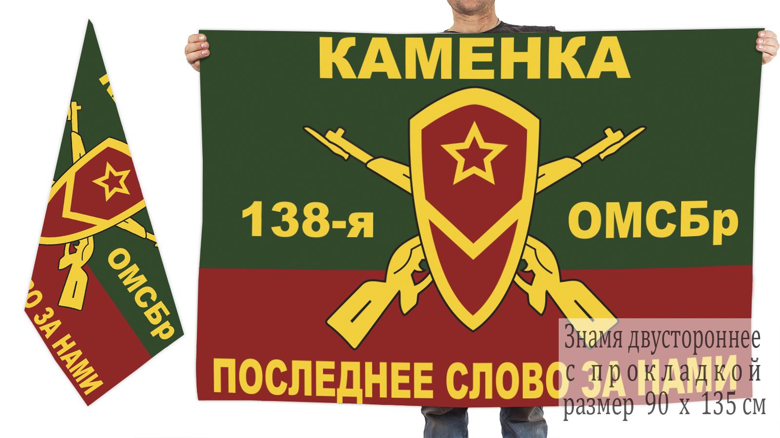 Двусторонний флаг 138 отдельной гвардейской мотострелковой бригады
