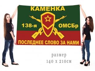 Большой флаг 138 отдельной гвардейской мотострелковой бригады