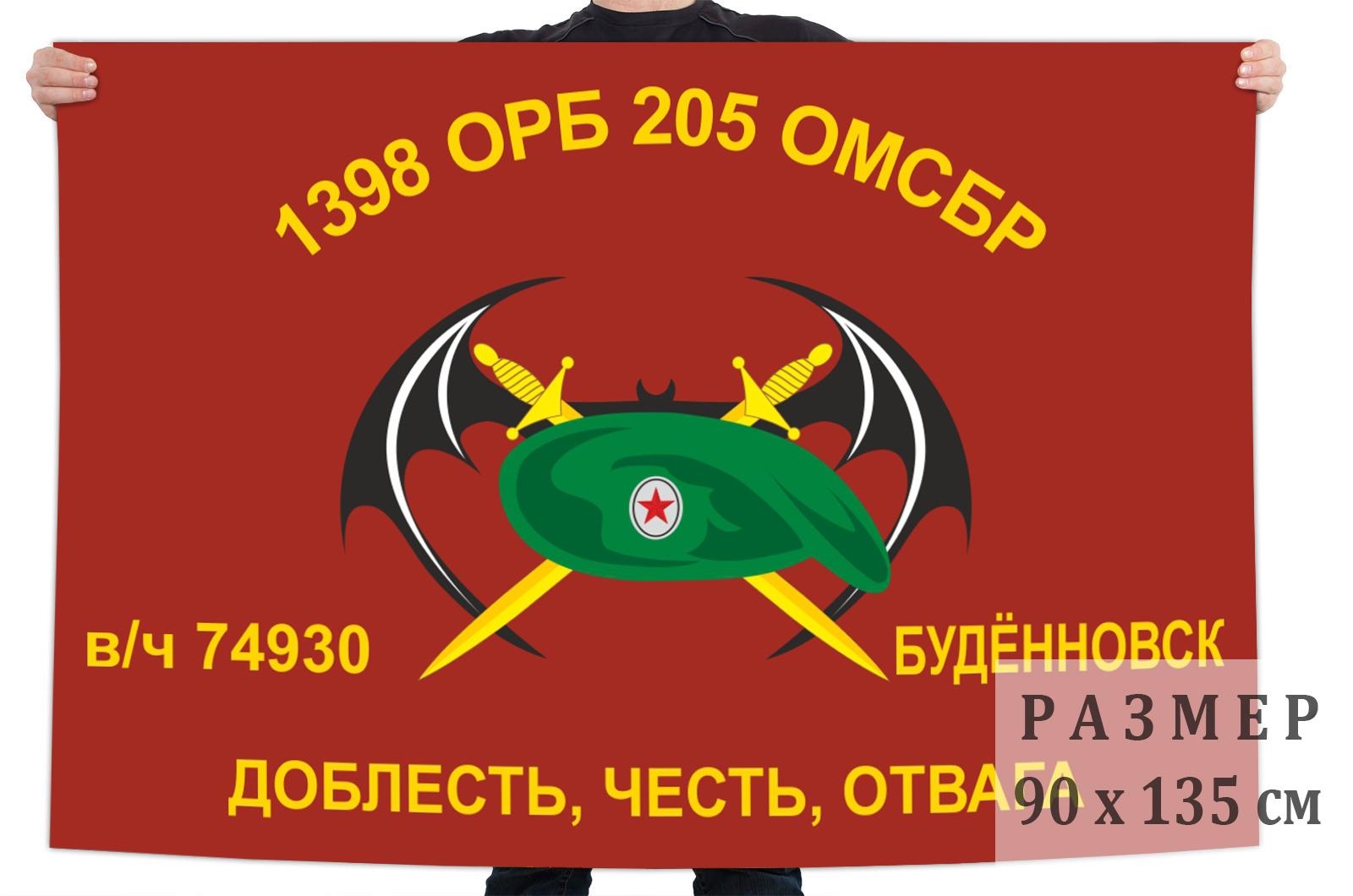Флаг 1398 ОРБ 205 ОМСБр