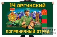 Флаг 14 Аргунского пограничного отряда