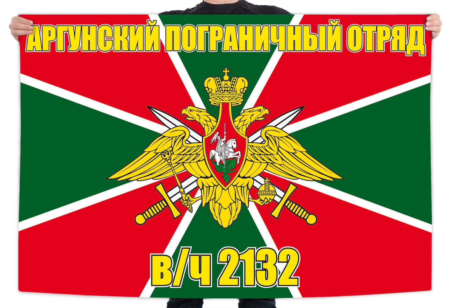 Флаг 14 Аргунского погранотряда