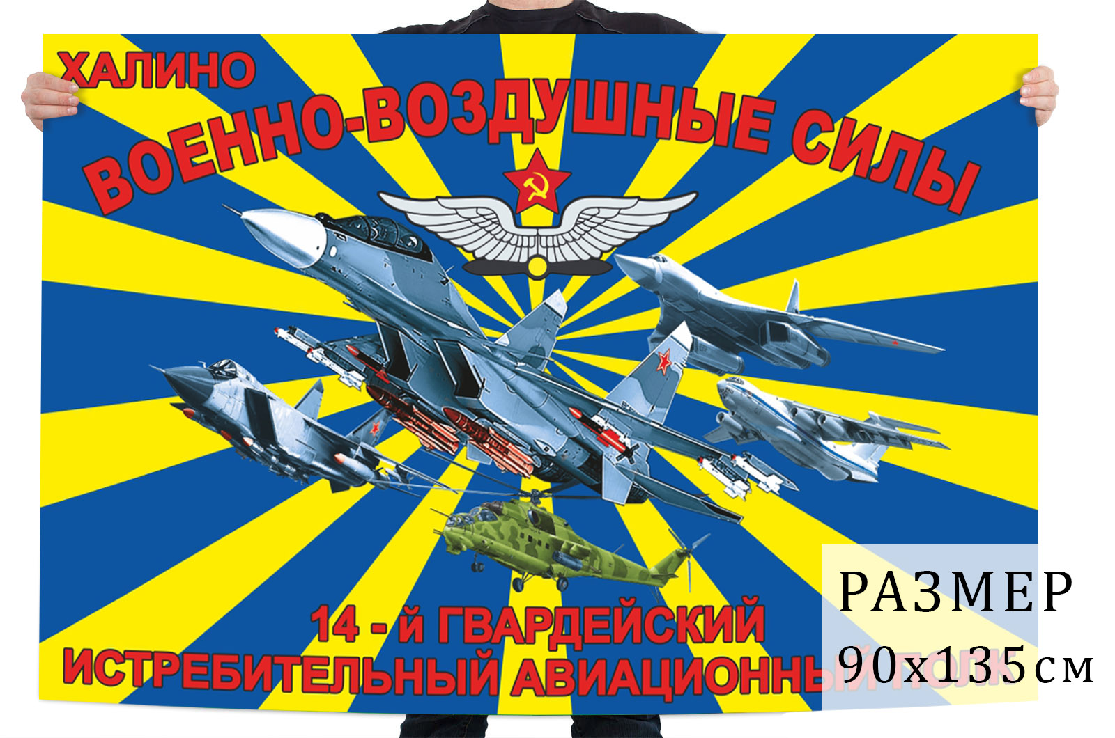 Флаг 14 гвардейского истребительного авиационного полка