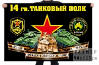 Флаг 14 гвардейского танкового полка