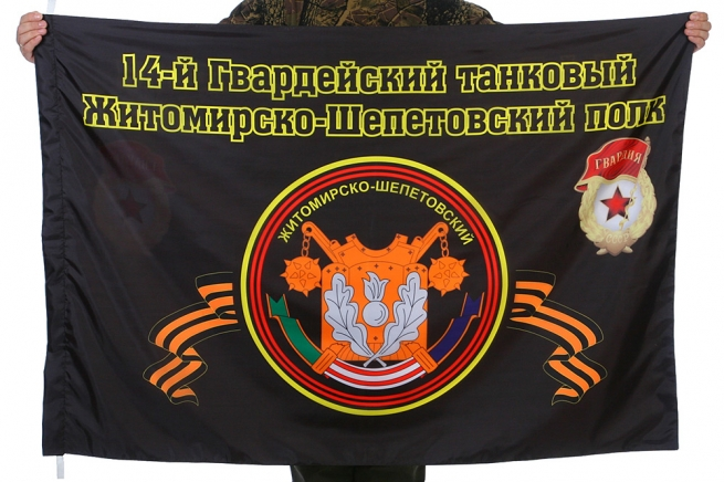 """Флаг """"14-й Гвардейский танковый Житомирско-Шепетовский полк"""""""