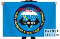 "Флаг 14 ОБр СпН ""Спецназ КДВО"""