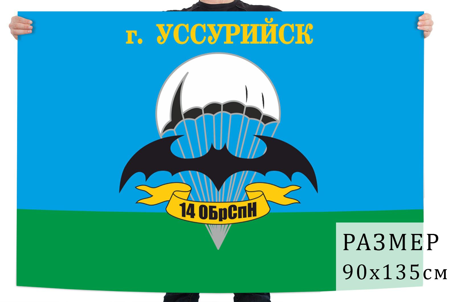 Флаг 14 отдельной бригады специального назначения