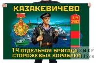 Флаг 14 отдельной бригады сторожевых кораблей