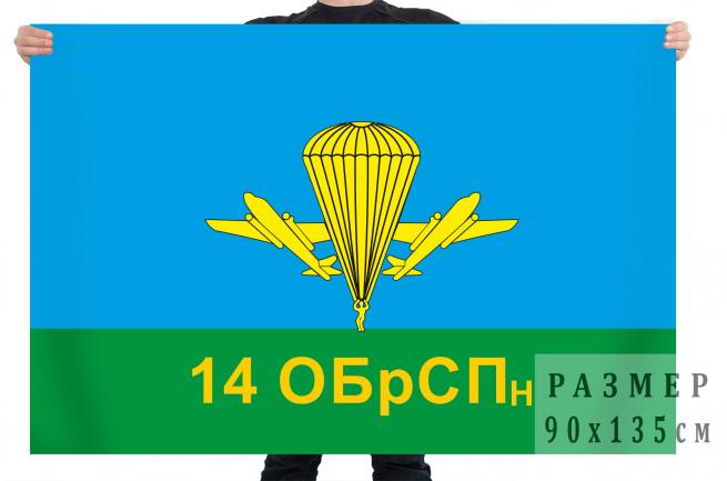 Флаг 14 отдельной гвардейской бригады специального назначения