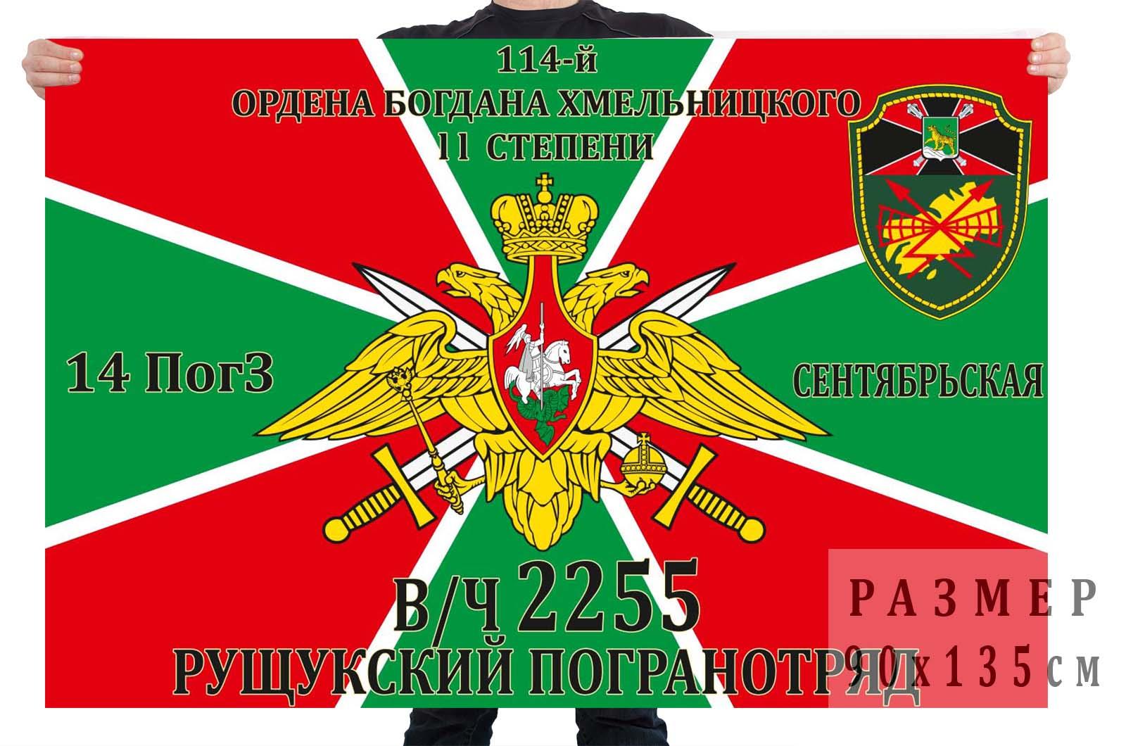 Флаг 14 ПогЗ 114 Рущукского погранотряда