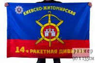 """Флаг """"14-я Киевско-Житомирская ордена Кутузова III степени дивизия РВСН"""""""