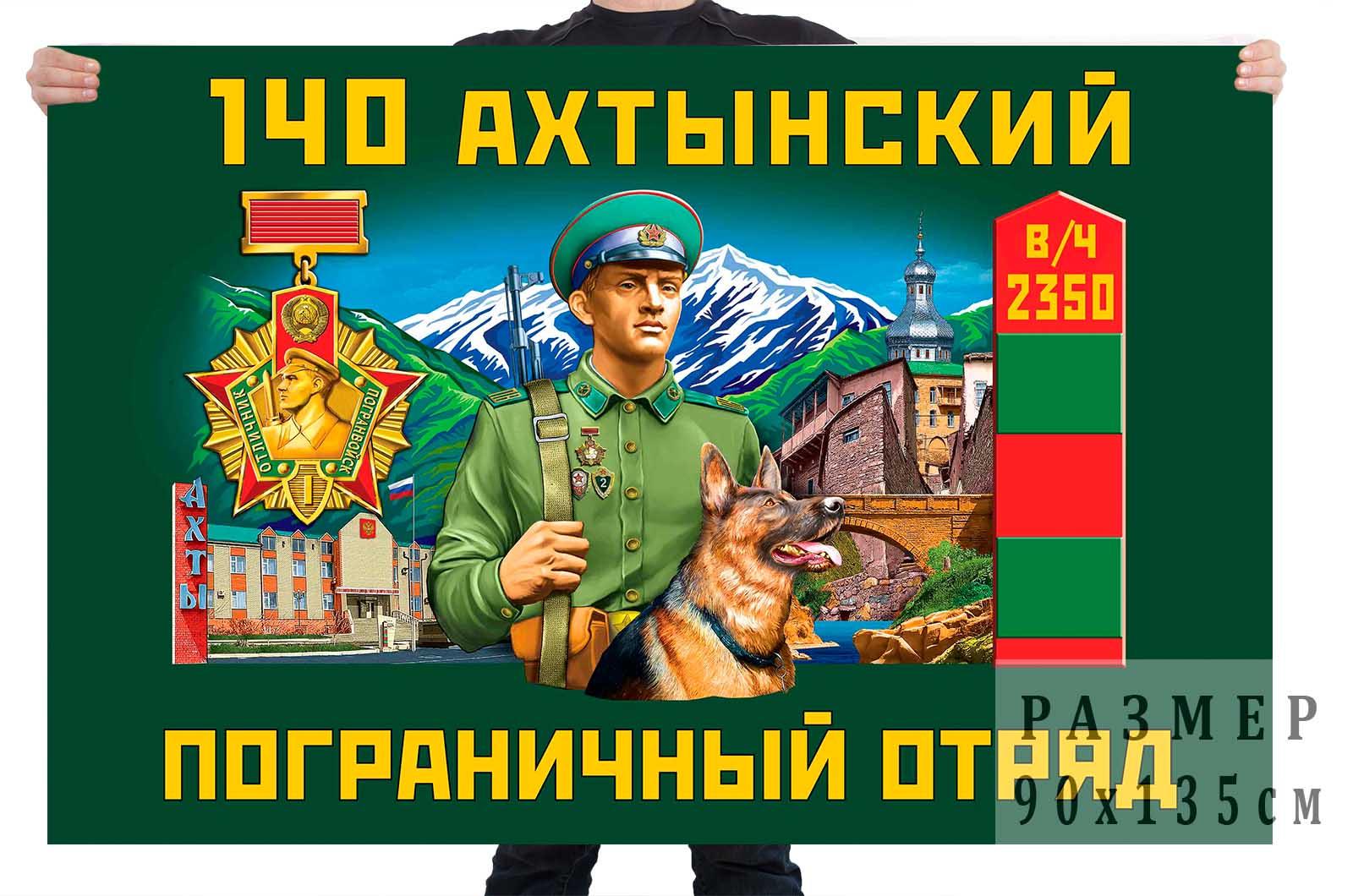Флаг 140 Ахтынского пограничного отряда