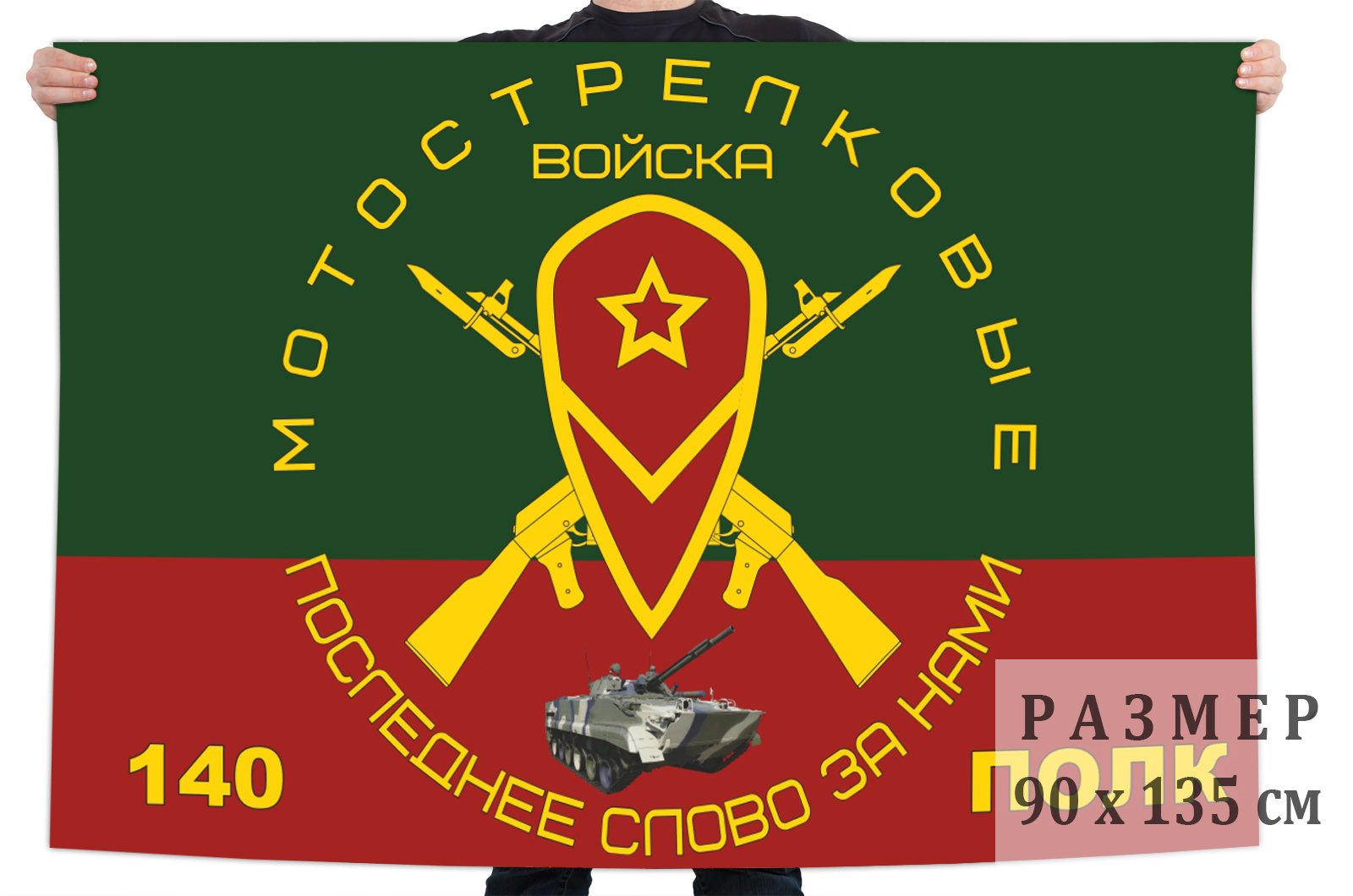 "Флаг 140 полка мотострелковых войск ""Последнее слово за нами"""