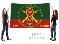 """Флаг 140 полка Мотострелковых войск с эмблемой и девизом """"Последнее слово за нами"""""""