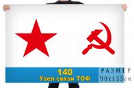 Флаг 140 узла связи Тихоокеанского флота