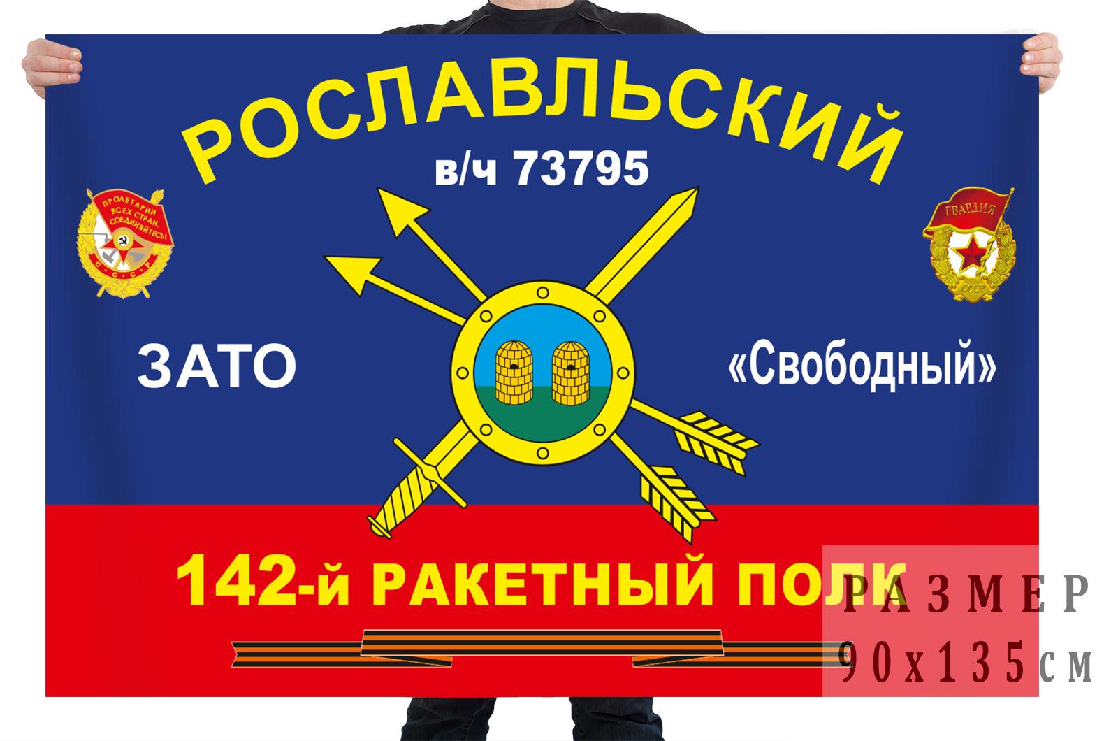 Флаг 142 Рославльского ракетного полка