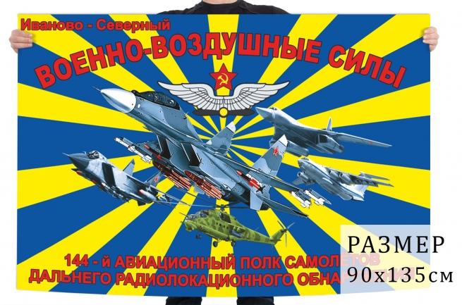 Флаг 144 авиационного полка самолетов дальнего радиолокационного обнаружения