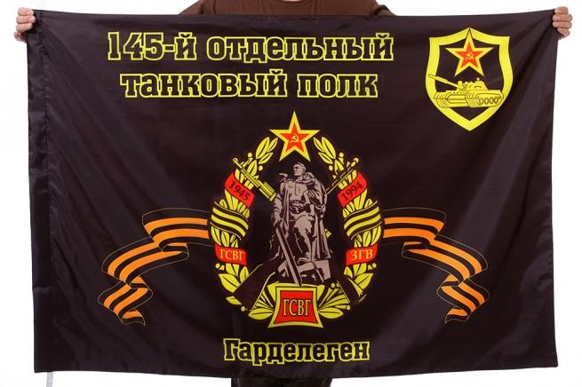 """Флаг """"145-й отдельный танковый полк. Гарделеген"""""""
