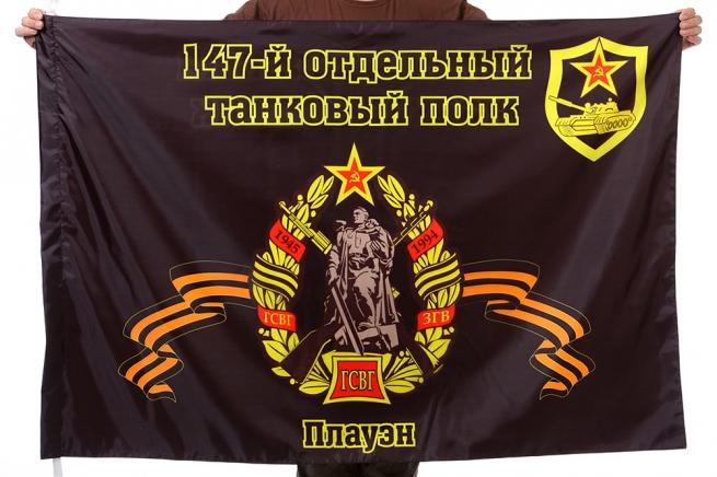 """Флаг """"147-й отдельный танковый полк. Плауэн"""""""