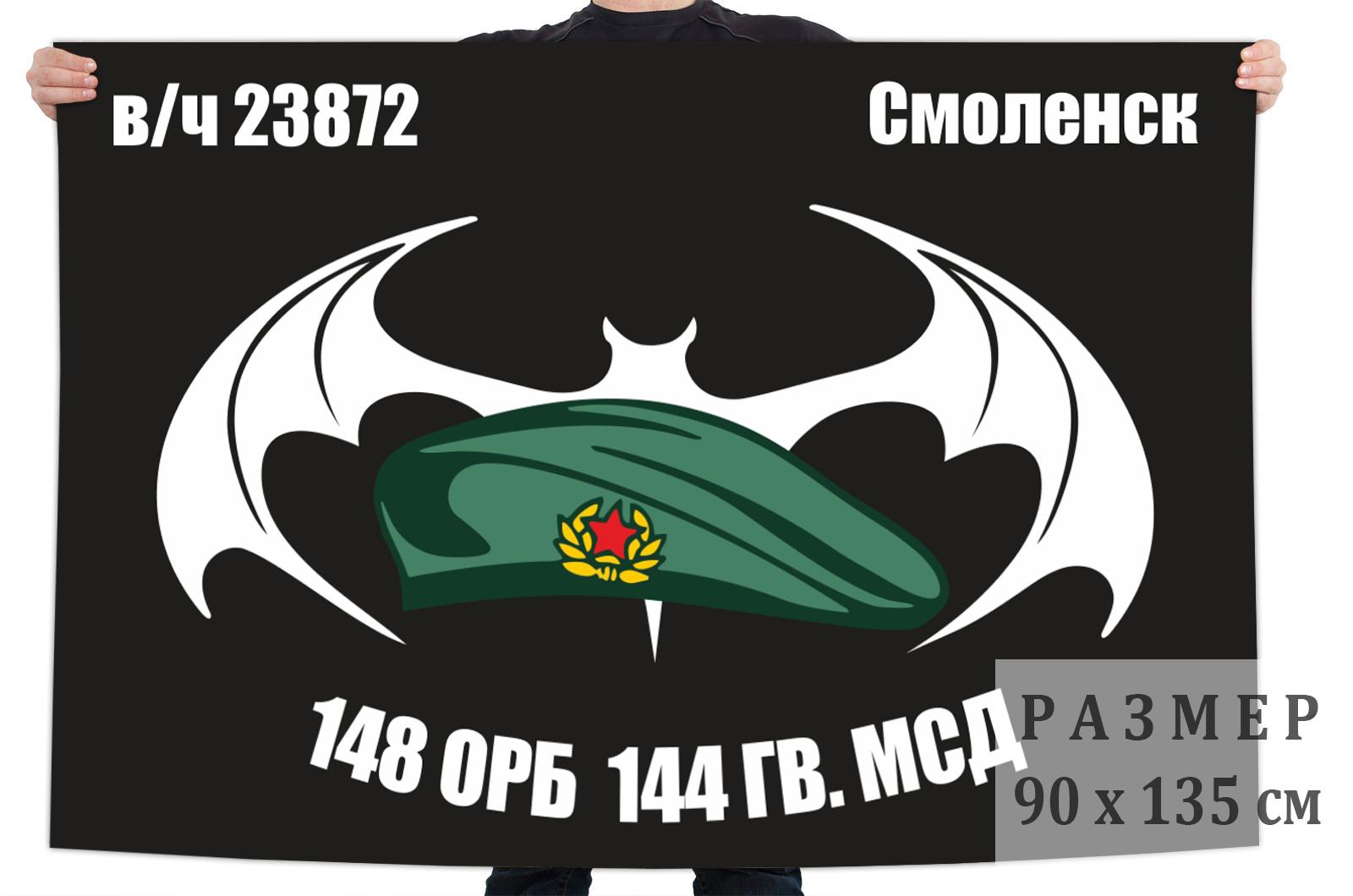 Флаг 148 ОРБ 144 Гв. МСД