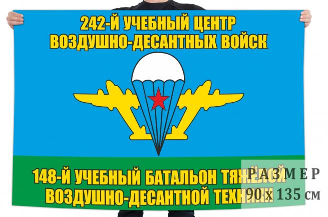 Флаг 148 учбата 242 учебного центра ВДВ