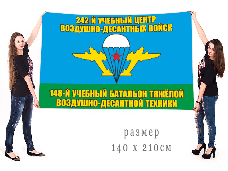 Флаг 148 учбата тяжёлой воздушно-десантной техники 242 УЦ ВДВ