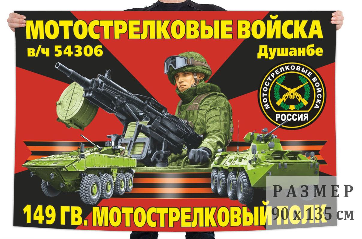 Флаг 149 гвардейского мотострелкового полка