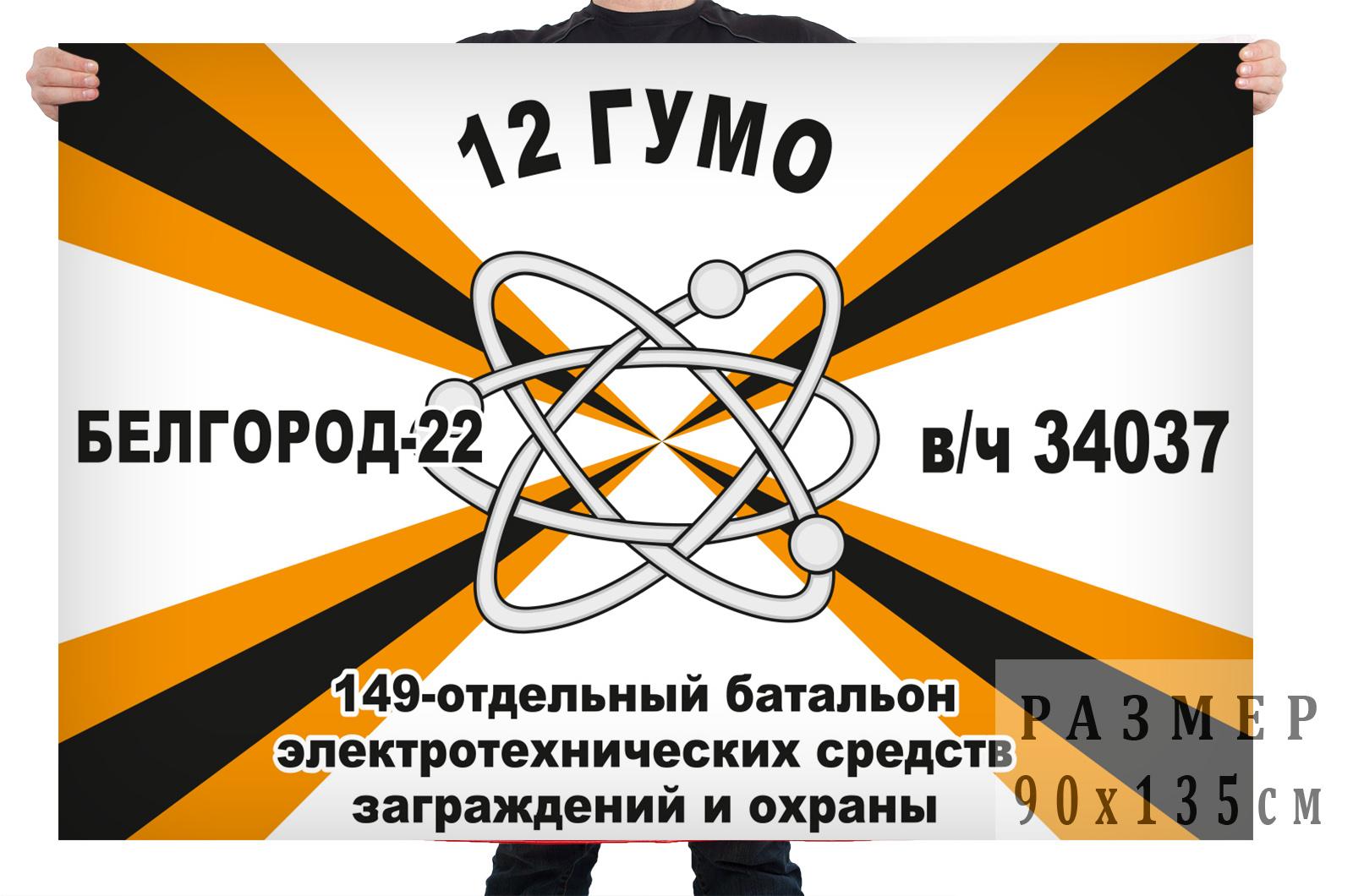 Флаг 149 отдельного батальона электротехнических средств заграждений и охраны