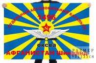 Флаг 1496-й отдельный автомобильный батальон ВВС Афганистан – Шинданд
