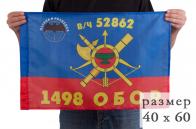 Флаг 1498 ОБОР РВСН
