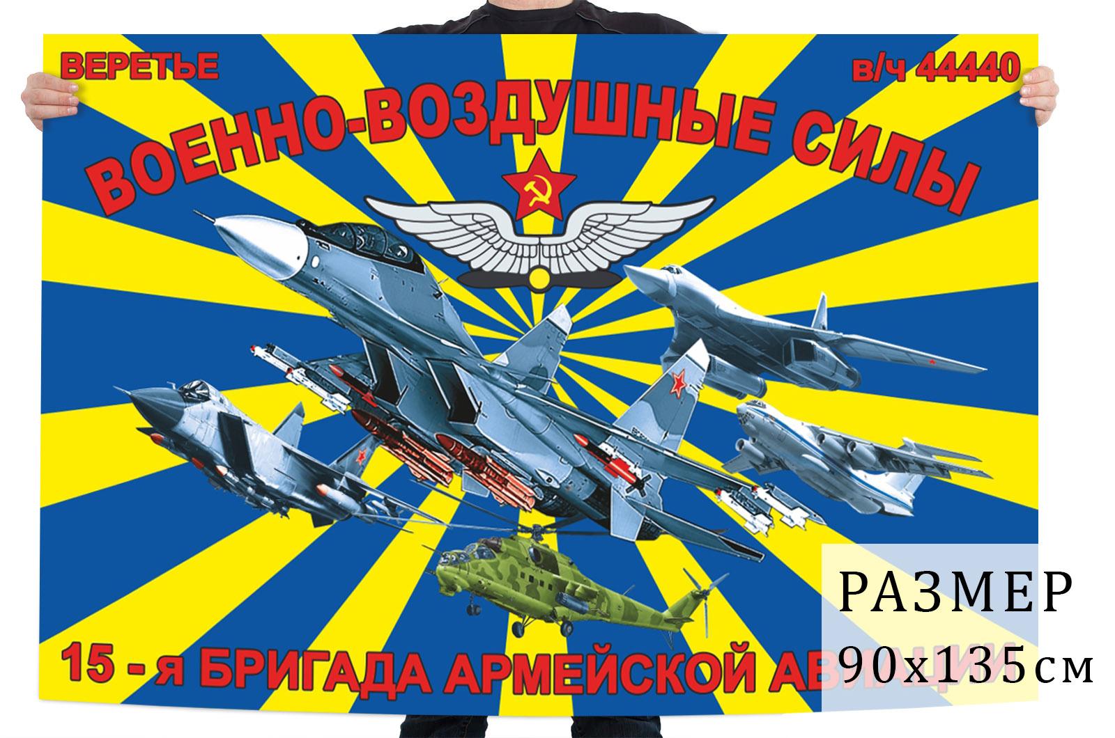 Флаг 15 бригады армейской авиации