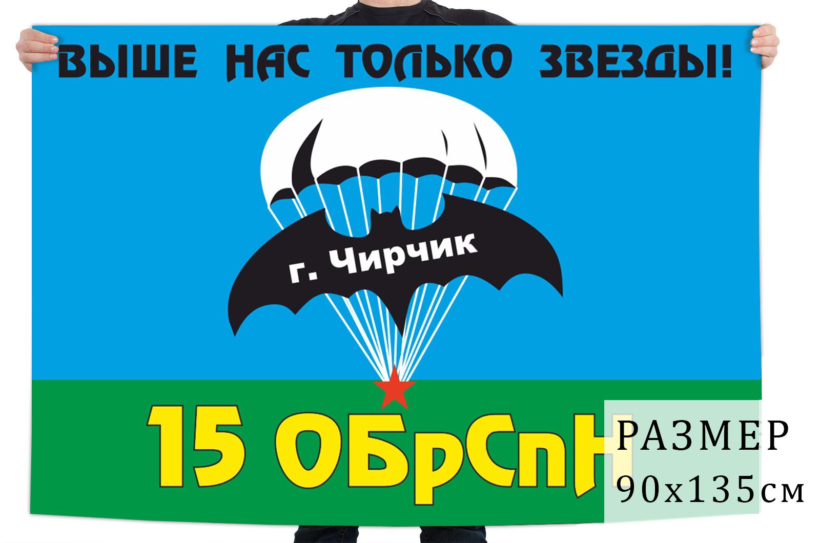 Флаг 15 бригады Спецназа ГРУ ГШ ВС СССР