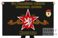 Флаг 15 гвардейской танковой дивизии