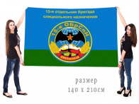 Флаг 15 ОБрСпН Джелалабад