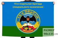 Флаг 15 ОБрСпН