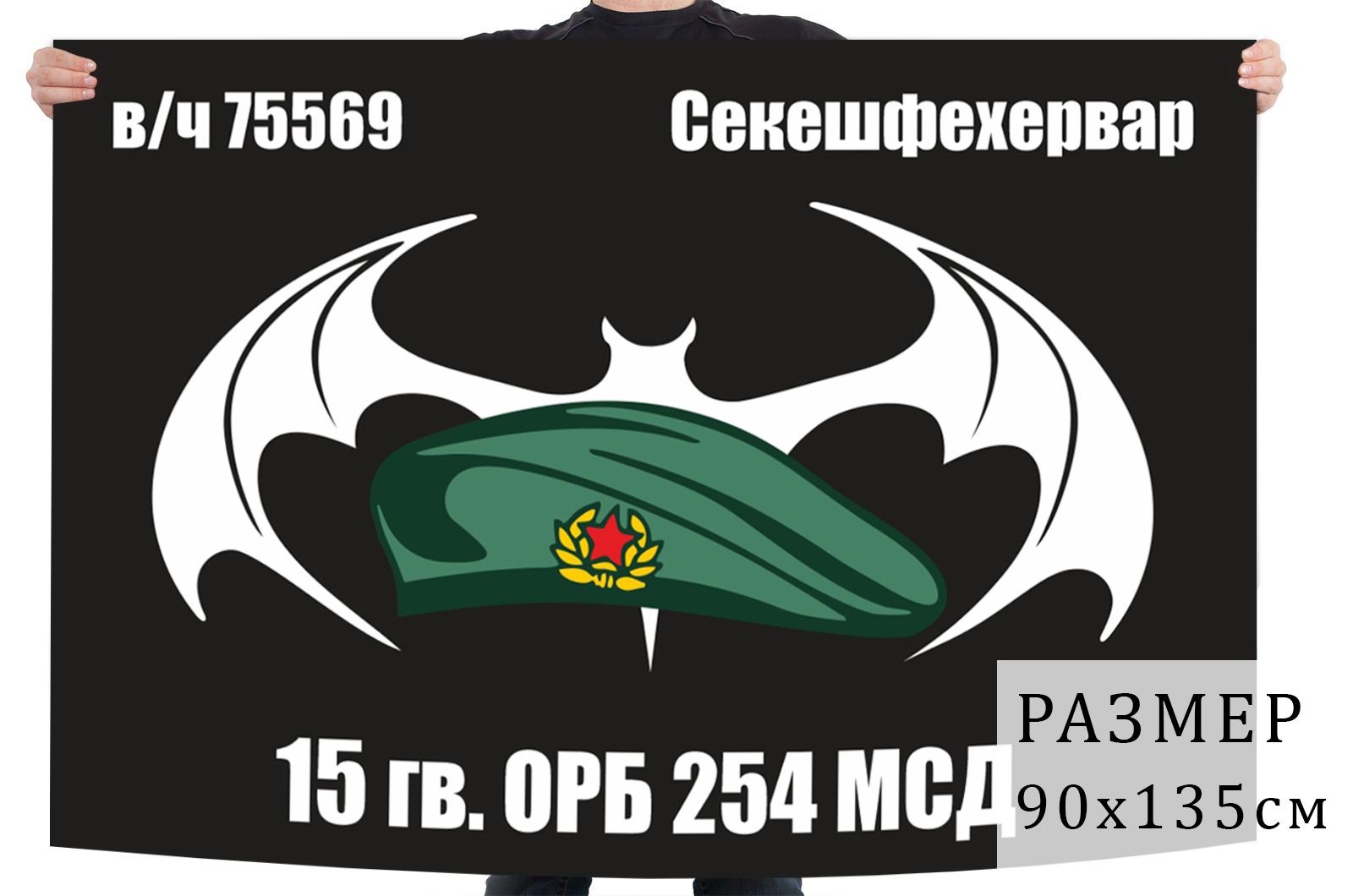 Флаг 15 отдельного разведовательного батальона 254 МСД