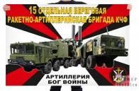Флаг 15 отдельной береговой ракетно-артиллерийской бригады КЧФ