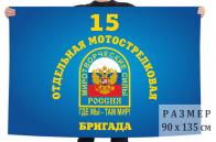 Флаг 15 Отдельной бригады Мотострелковых войск