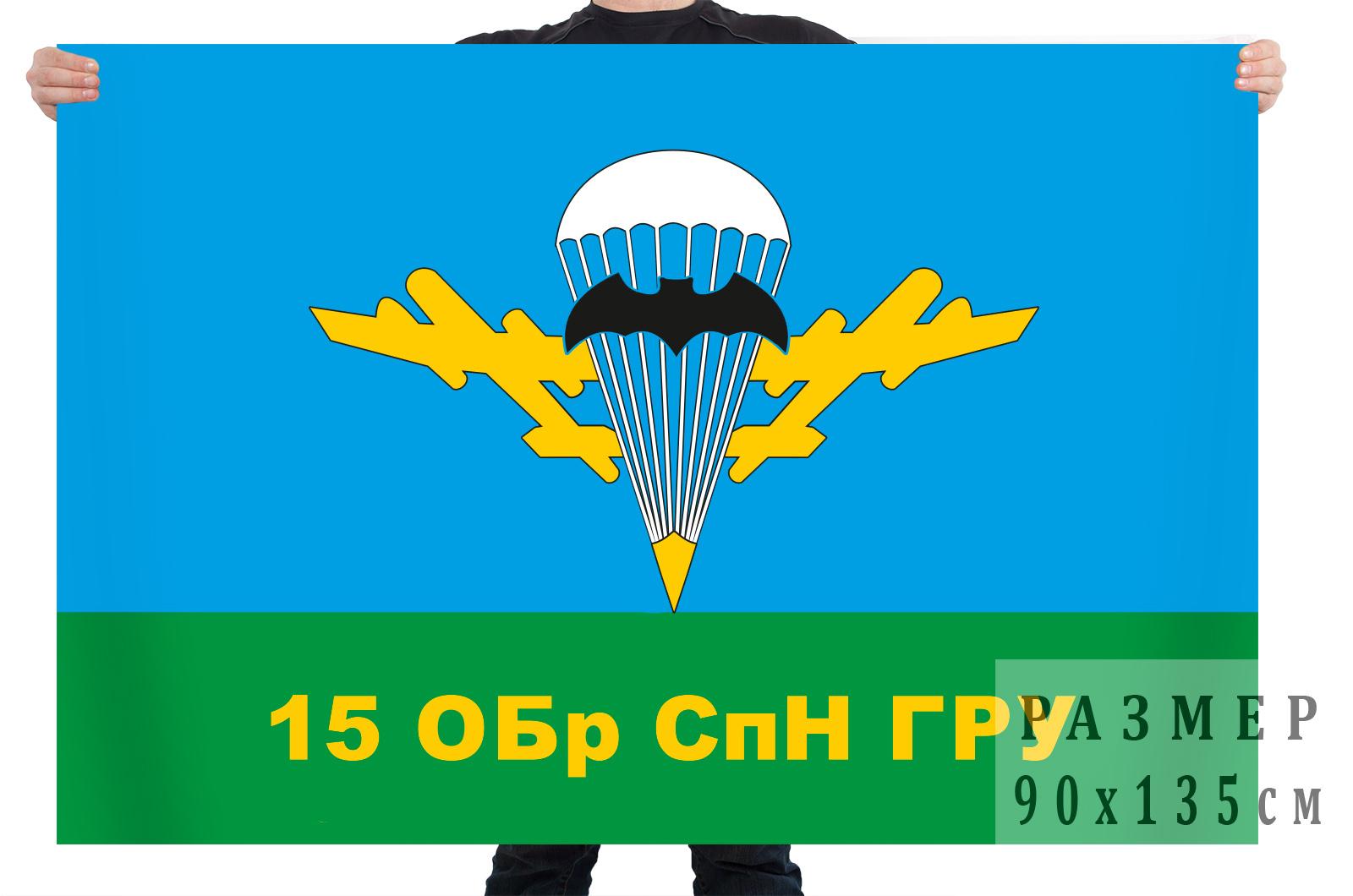Флаг 15 отдельной бригады специального назначения ГРУ