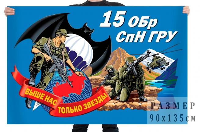 Флаг 15 отдельной бригады спецназначения ГРУ