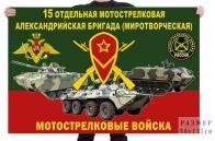 Флаг 15 отдельной мотострелковой Александрийской бригады миротворческой