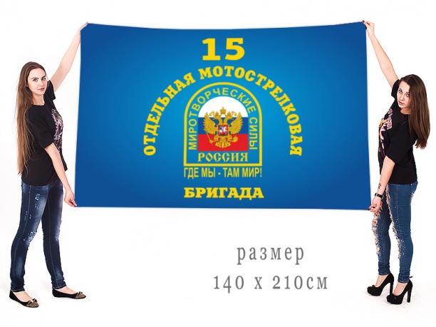 Флаг 15 отдельной мотострелковой бригады с девизом