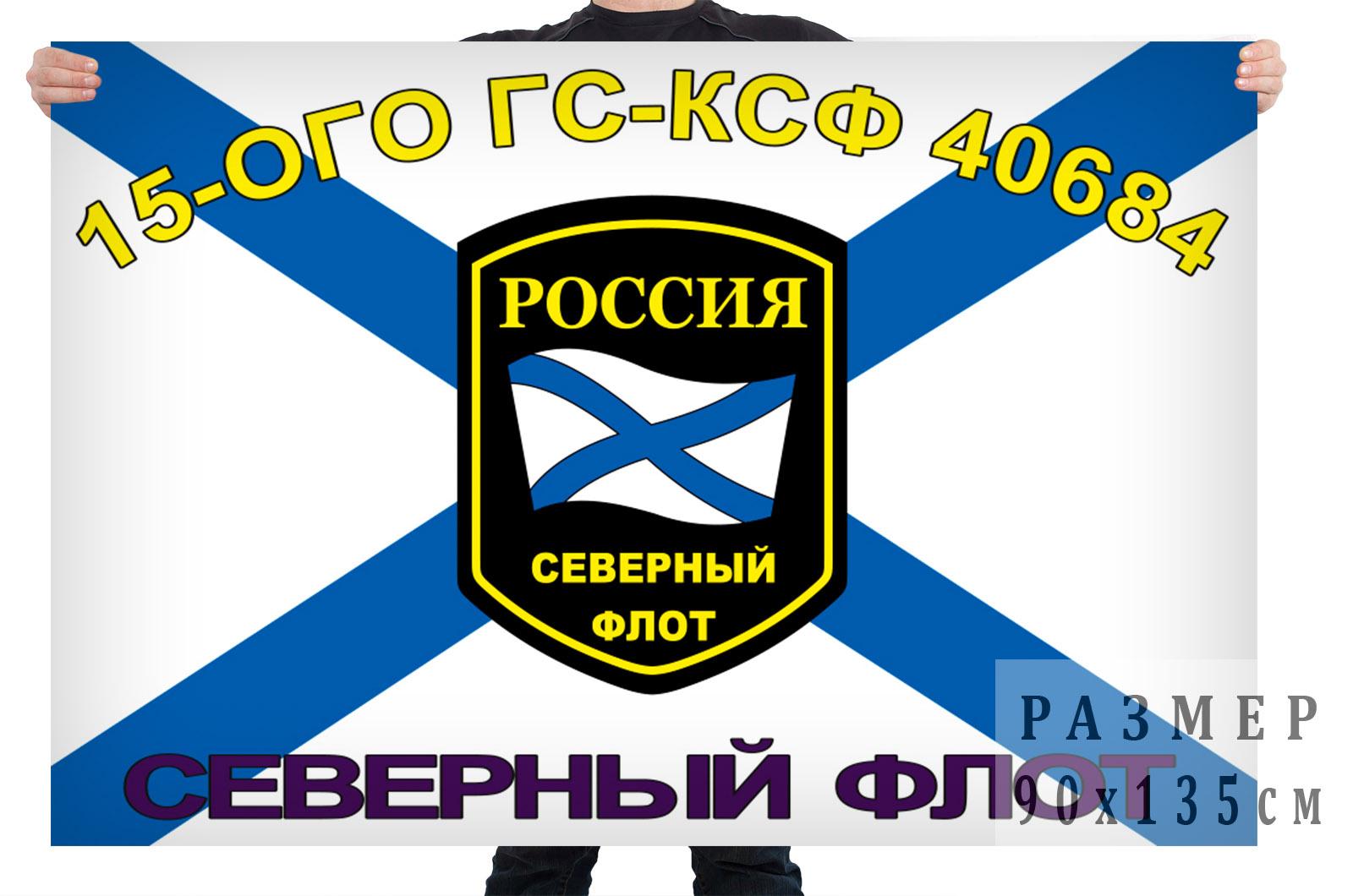 """Флаг """"15 Отдельный гидрографический отряд Гидрографической службы КСФ"""""""
