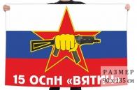 Флаг 15 отряда специального назначения внутренних войск Вятич