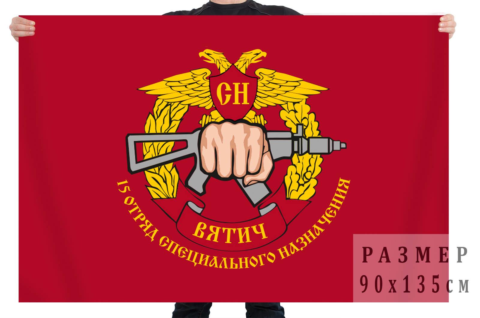"""Флаг 15 отряда специального назначения """"Вятич"""""""