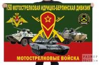 Флаг 150 мотострелковой Идрицко-Берлинской дивизии