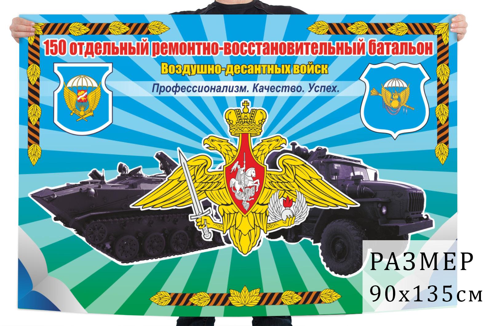 Флаг 150 отдельного ремонтно-восстановительного батальона ВДВ