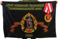 """Флаг """"152-й танковый Брестский Краснознаменный полк. Галле"""""""