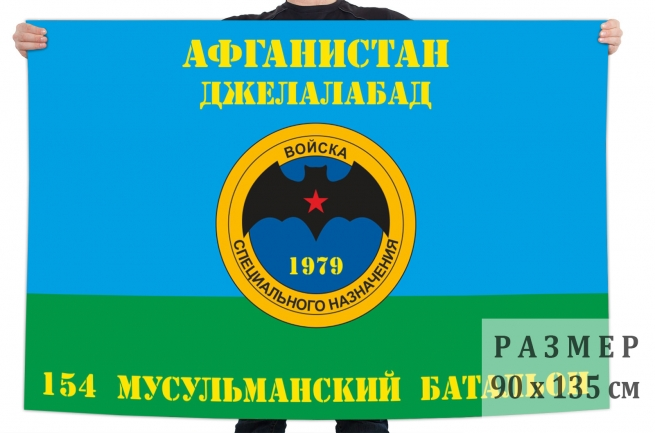 "Флаг 154-го ООСпН ""Мусульманский батальон"""
