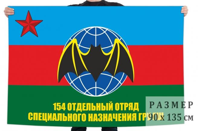 Флаг 154-го отдельного отряда Спецназа ГРУ ГШ
