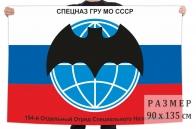 Флаг 154 ООСпН ГРУ МО СССР